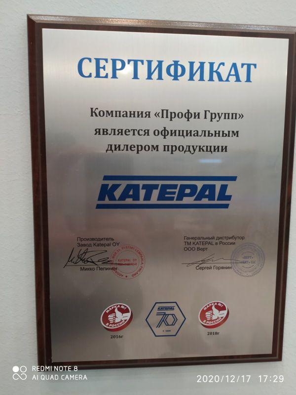 Профи Крым сертификат 0