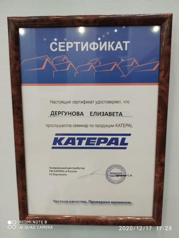 Профи Крым сертификат 1