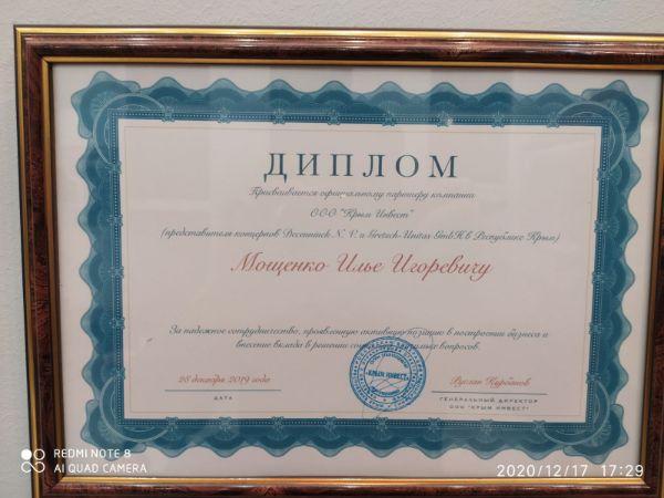 Профи Крым сертификат 4