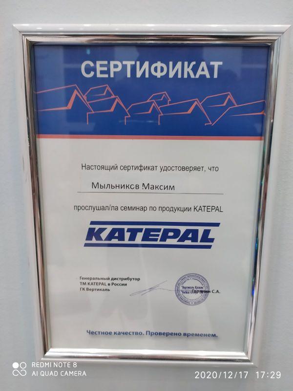 Профи Крым сертификат 2