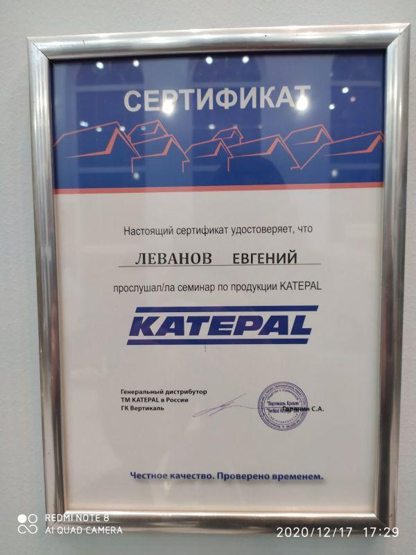 Профи Крым сертификат 3
